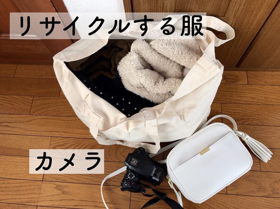 カメラとバッグとリサイクルする服