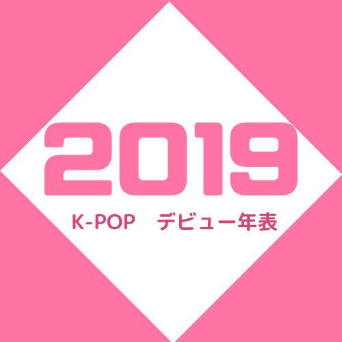 2019年K-POPグループ&アーティスト【デビュー】まとめ一覧!