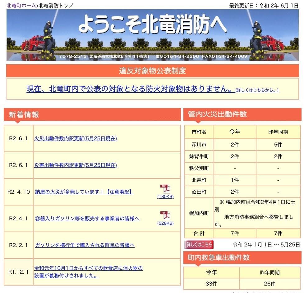2020年5月:火災・災害出動件数内訳更新【北竜消防】