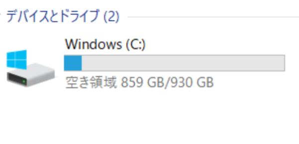パソコン容量