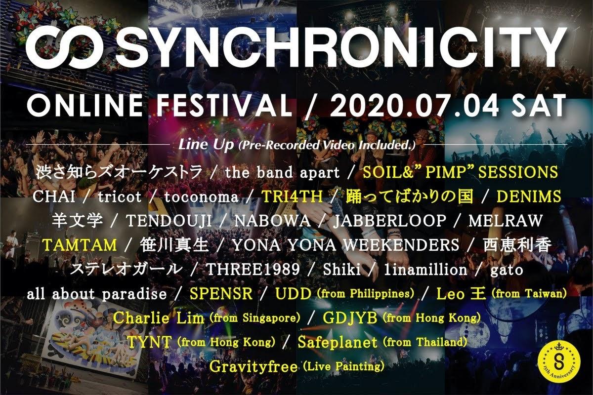 "SYNCHRONICITY 線上音樂祭免費看 台灣歌手 LEO王 、 SOIL&""PIMP""SESSIONS 、 toconoma  、 羊文学 …豪華演出"