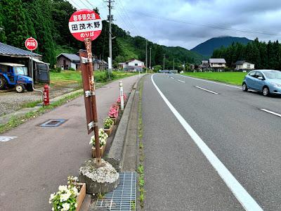 田茂木野バス停