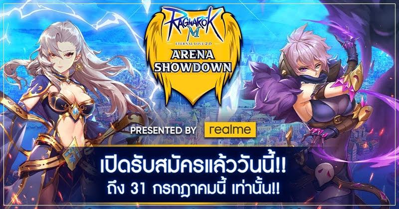 ROM Arena Showdown Presented By realme เปิดรับสมัครการแข่งขันสุดยิ่งใหญ่!