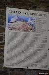 Symferopol, Rybaczie iSudak