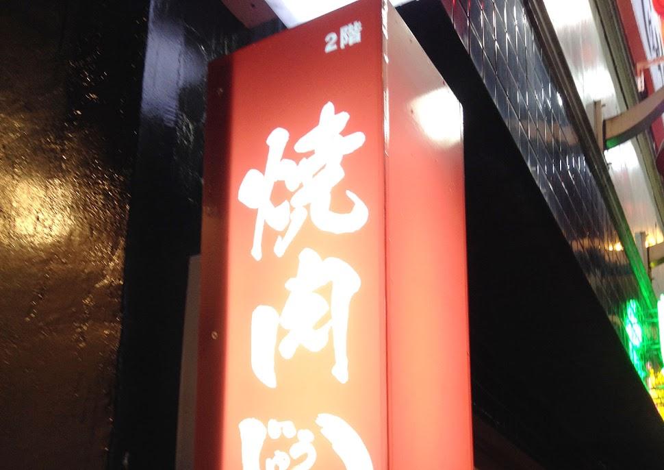 20150709焼肉じゅうじゅう