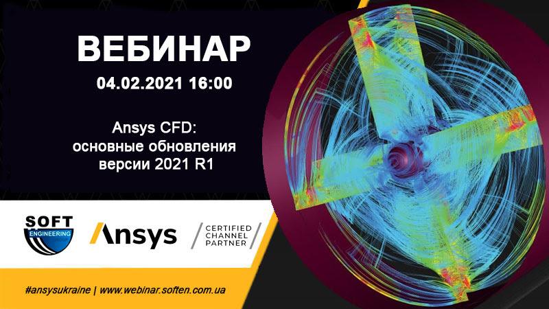 Вебинар - Ansys CFD: основные обновления версии 2021 R1