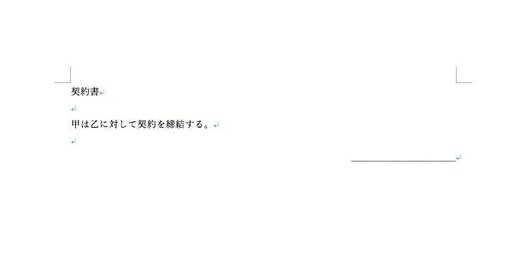 DocuSign送信文書