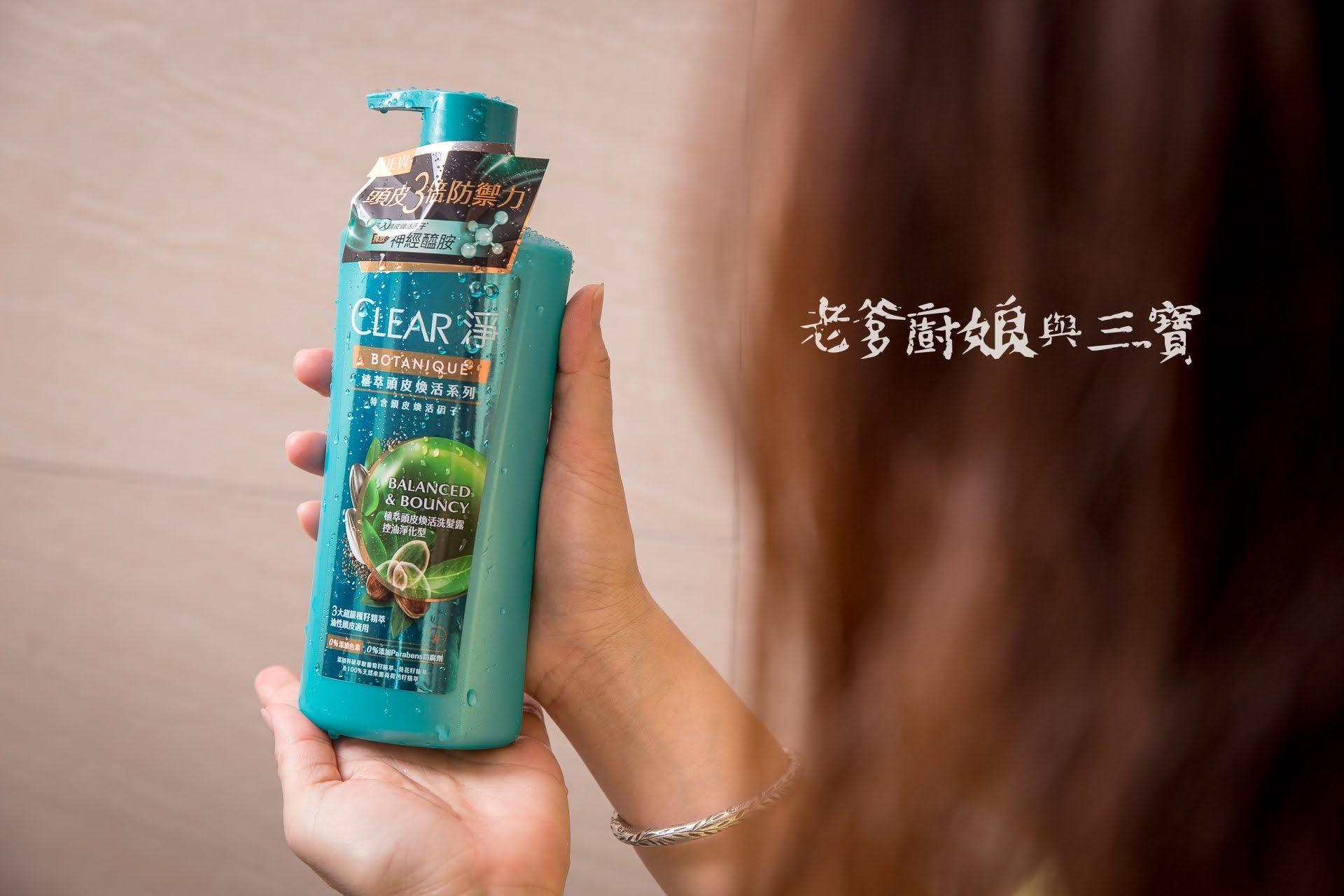 每次入手總是使人驚艷的CLEAR淨...有助生成神經醯胺、煥活頭皮3倍防禦力的植萃頭皮煥活洗髮露、植萃頭皮煥活精華護髮乳