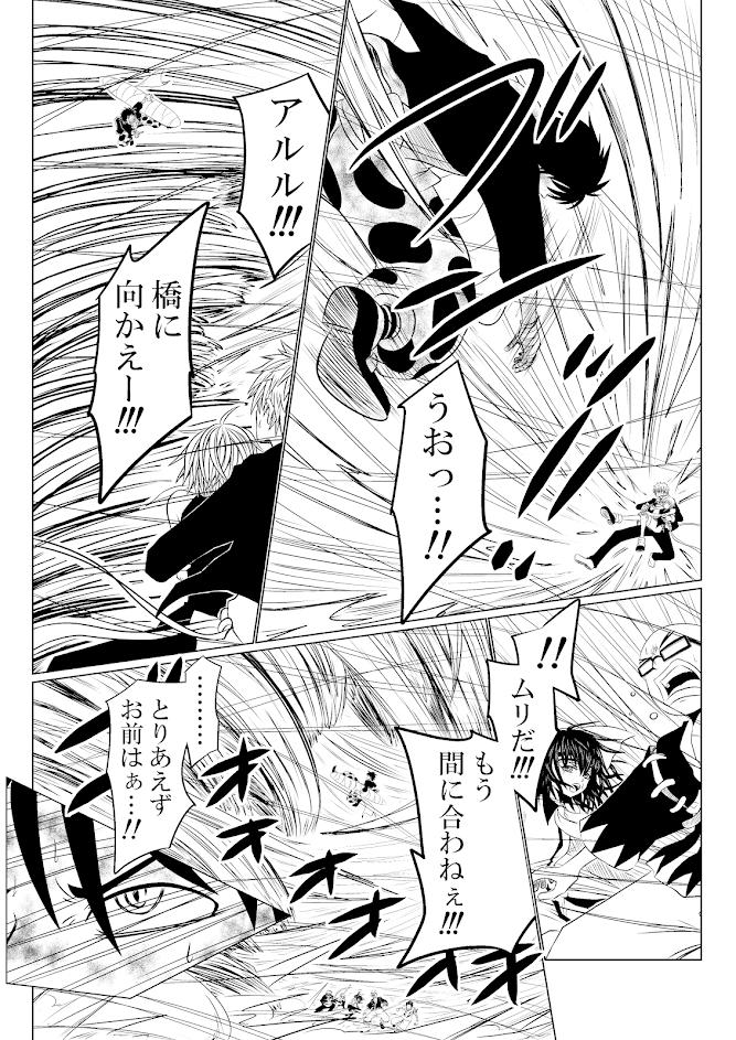 バリアス・サン2_11