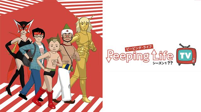 Peeping Life TV シーズン1 ??|全話アニメ動画まとめ