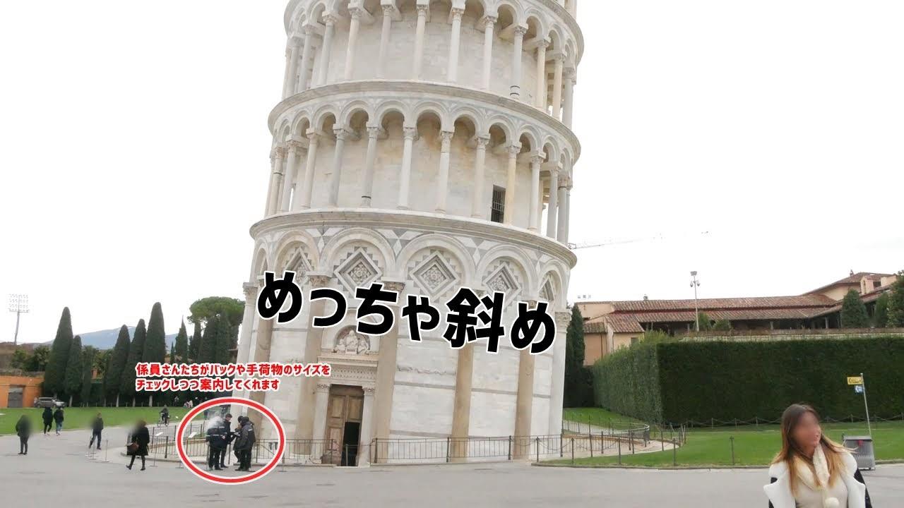ピサの斜塔での荷物チェック