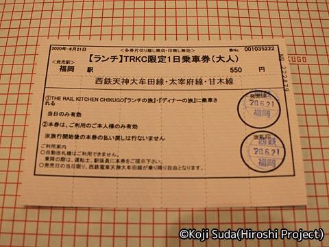 西鉄 6050形改造「THE RAIL KITCHEN CHIKUGO」 限定1日乗車券