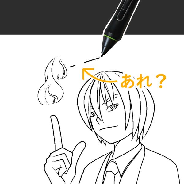 クリスタ:描けない