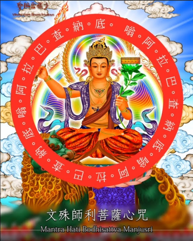 Suara Mantra Manjusri Bodhisattva