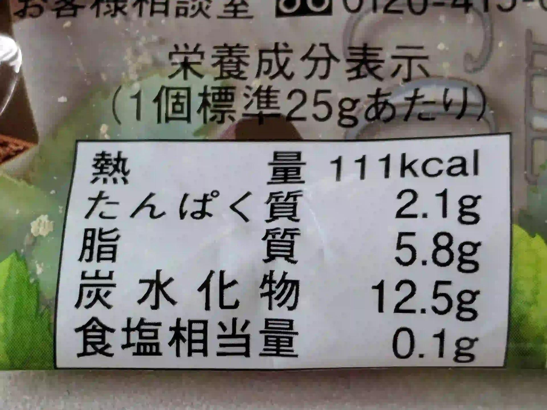 カルディ チョコミントダックワーズ 栄養成分表示