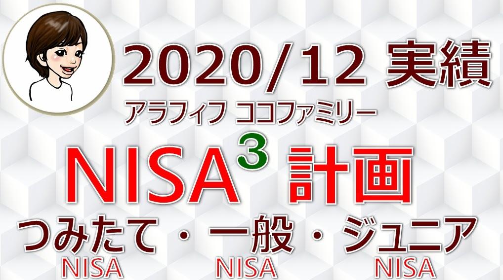 アラフィフ主婦ココファミリーの楽天証券のNISA口座2020年12月度実績