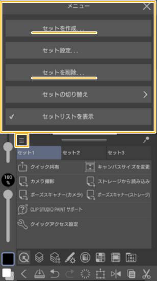 スマホ版クリスタのクイックアクセス設定(セット )