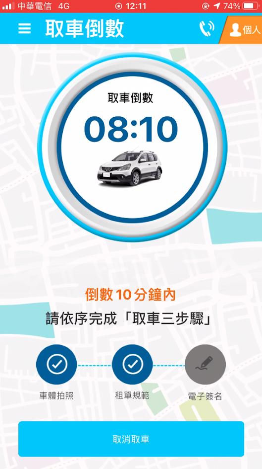 Smart2go 取車倒數十分鐘