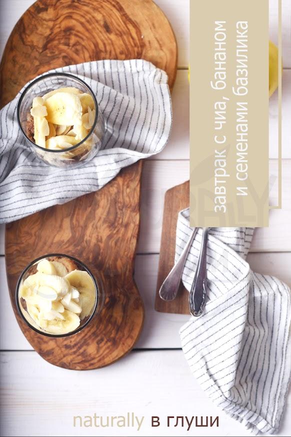 Пудинг с семенами базилика и чиа, бананом и гранолой | Блог Naturally в глуши