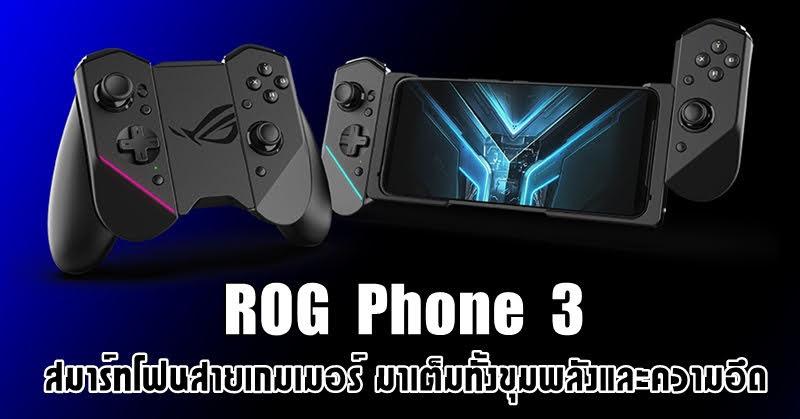 ASUS ROG เปิดตัว ROG Phone 3 สมาร์ทโฟนสำหรับเกมเมอร์
