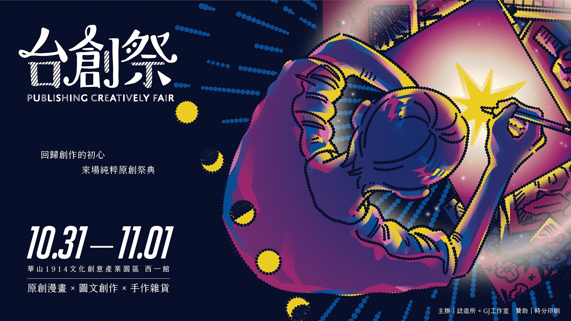 漫畫x插畫x手作 「 台創祭 」 本周華山熱鬧展出