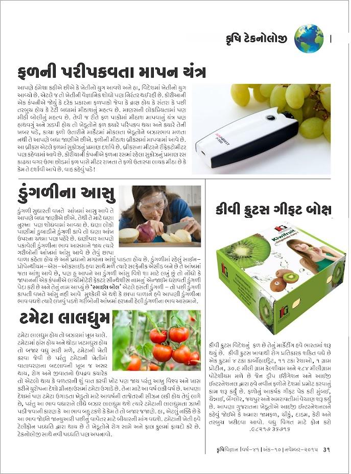 કૃષિ ટેકનોલોજી : ફળની પરિપક્વતા માપન યંત્ર.
