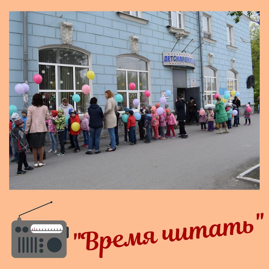 https://vesti22.tv/news/zavershaem-proekt-vremya-chitat/
