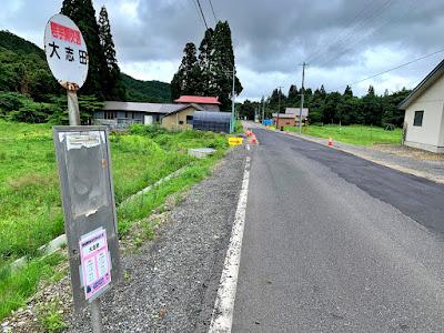 大志田バス停