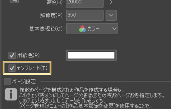 クリスタの新規作成(テンプレート)