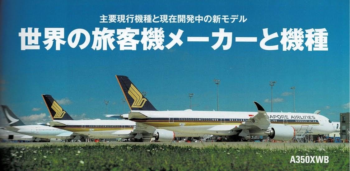 世界の旅客機メーカーと機種