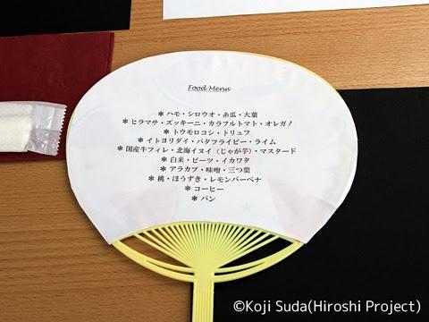 西鉄観光バス「GRANDAYS」 有田・波佐見日帰りツアー_63 昼食_01 お品書き