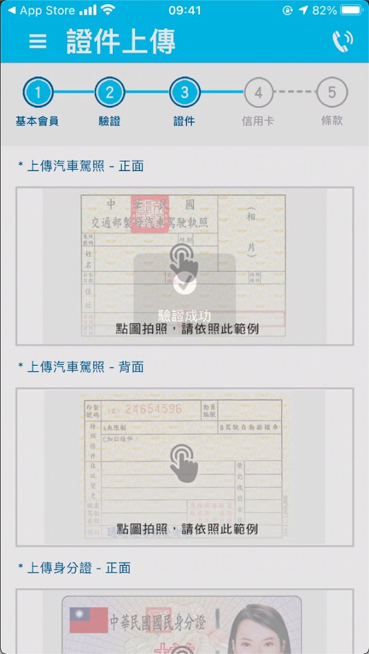 Smart2go 上傳駕照及身份證