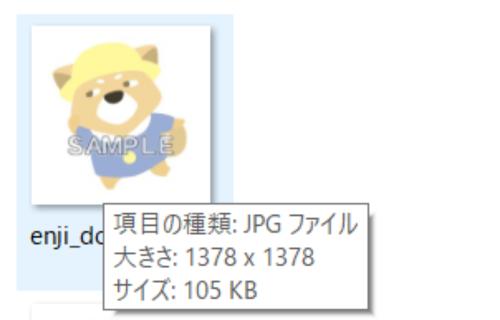 ファイルサイズ(ペイント)