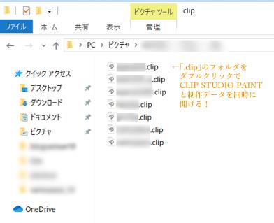 clipファイル