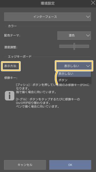 スマホ版クリスタのエッジキーボード表示方法