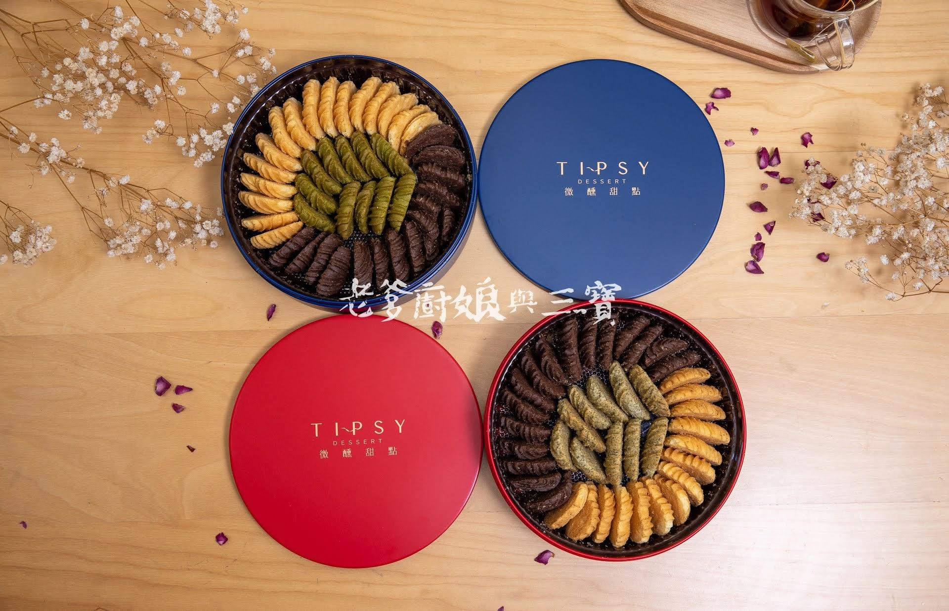 【Tipsy Dessert 微醺甜點】宅配甜點愛心曲奇鐵盒禮盒,好吃的讓人一口接一口停不下來
