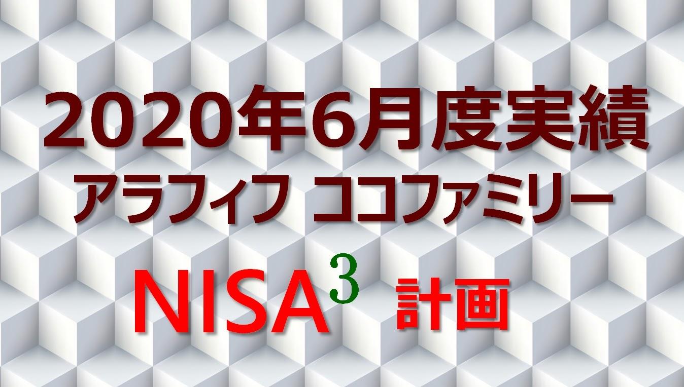 アラフィフ主婦ココファミリーの楽天証券のNISA口座2020年6月度実績