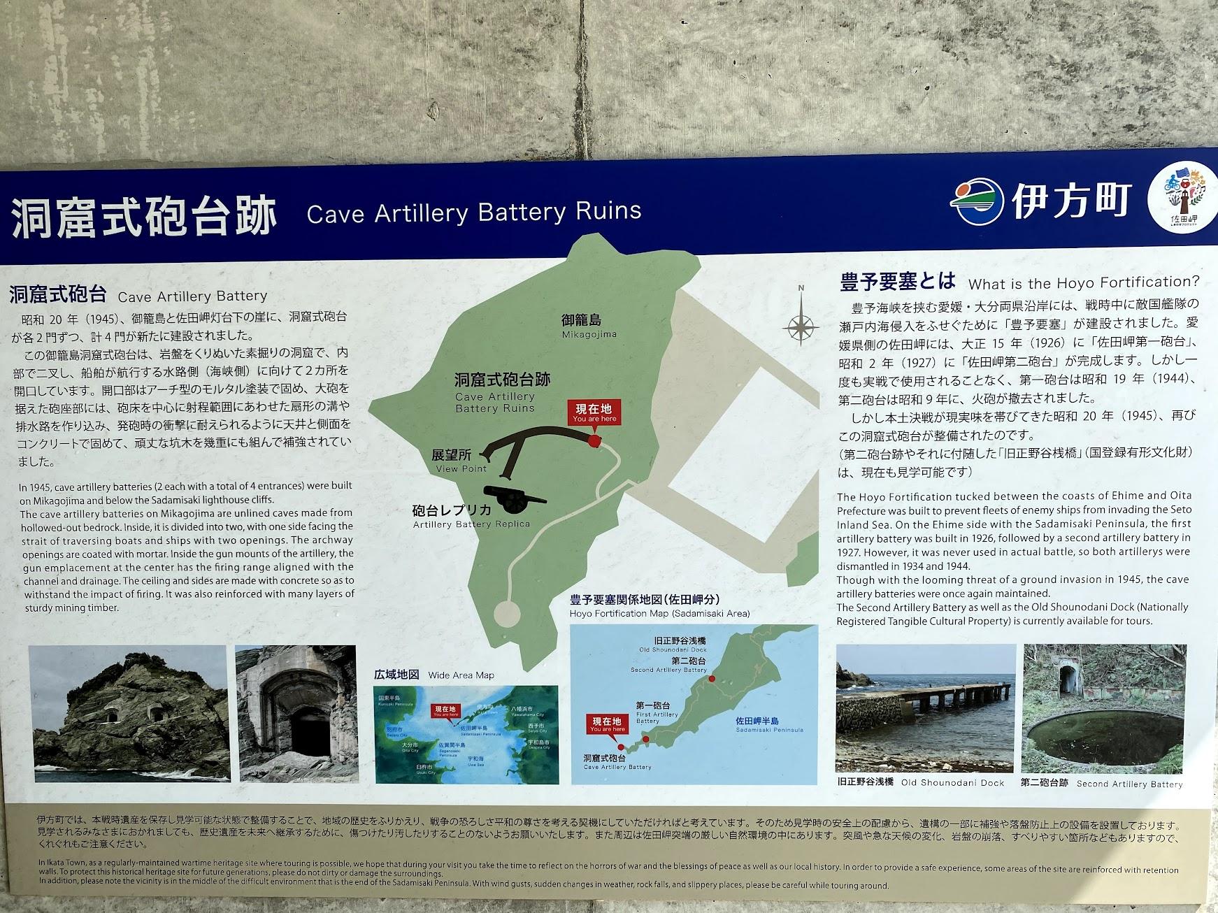 洞窟式砲台跡の説明はこちら