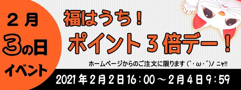 ☆3の日イベント☆次回2月3の日イベントは「福はうち!ポイント3倍 ...