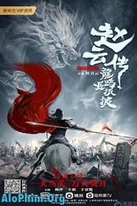 Triệu Tử Long