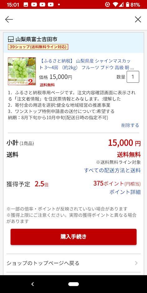 楽天ふるさと納税 山梨県富士吉田市のシャインマスカットの注文画面