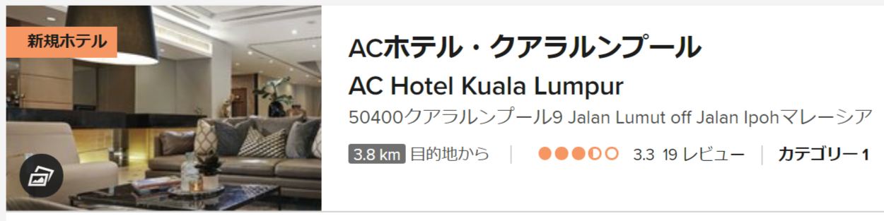 ACホテル クアラルンプールがカテゴリー1に!