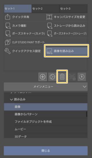 スマホ版クリスタのクイックアクセス設定(削除)