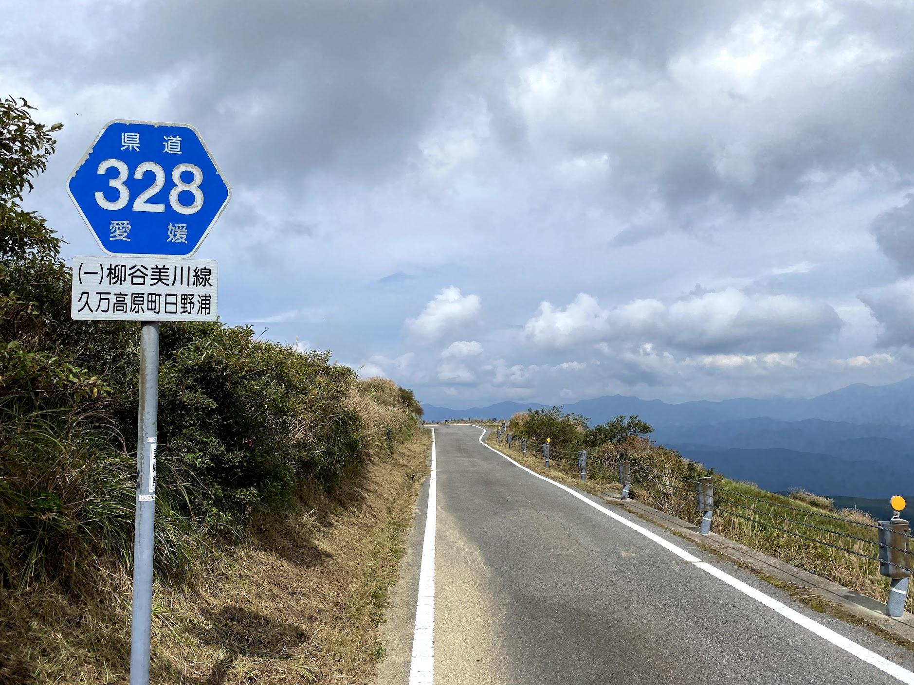 県道328号線