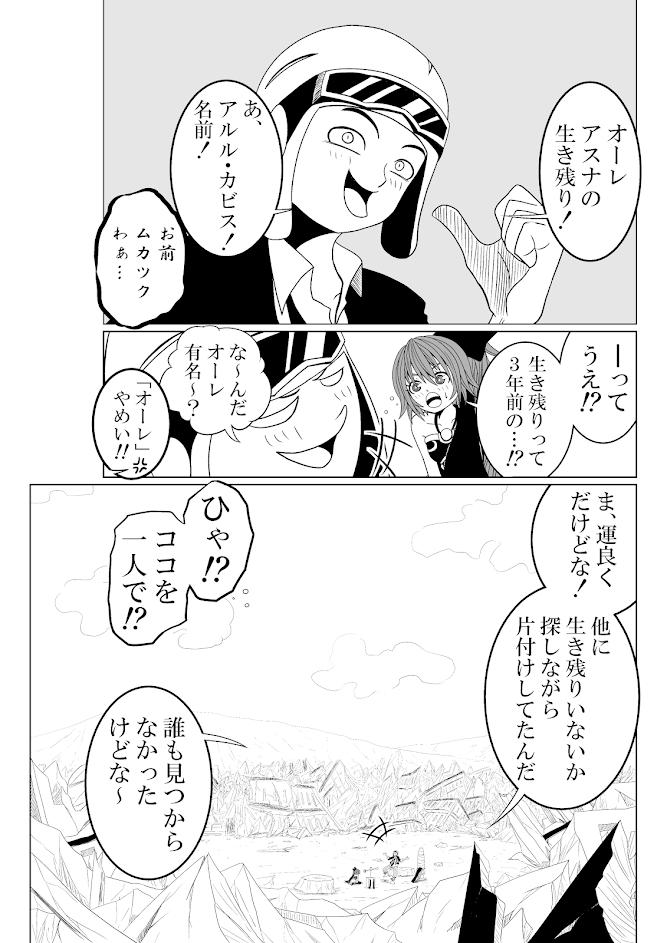 バリアス・サン3_5