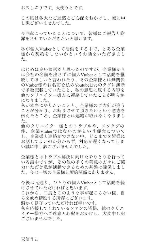 """VTuber 天使うと """"隠れ企業勢""""疑惑などについて釈明"""