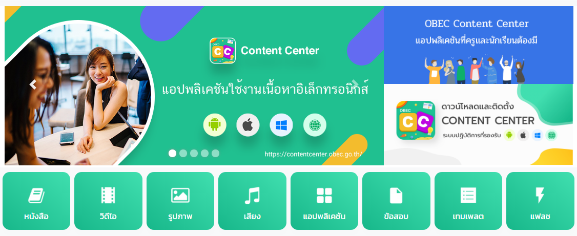 https://app.contentcenter.obec.go.th/#/