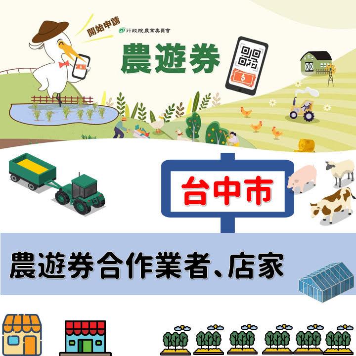 台中 農遊券合作業者、店家清單