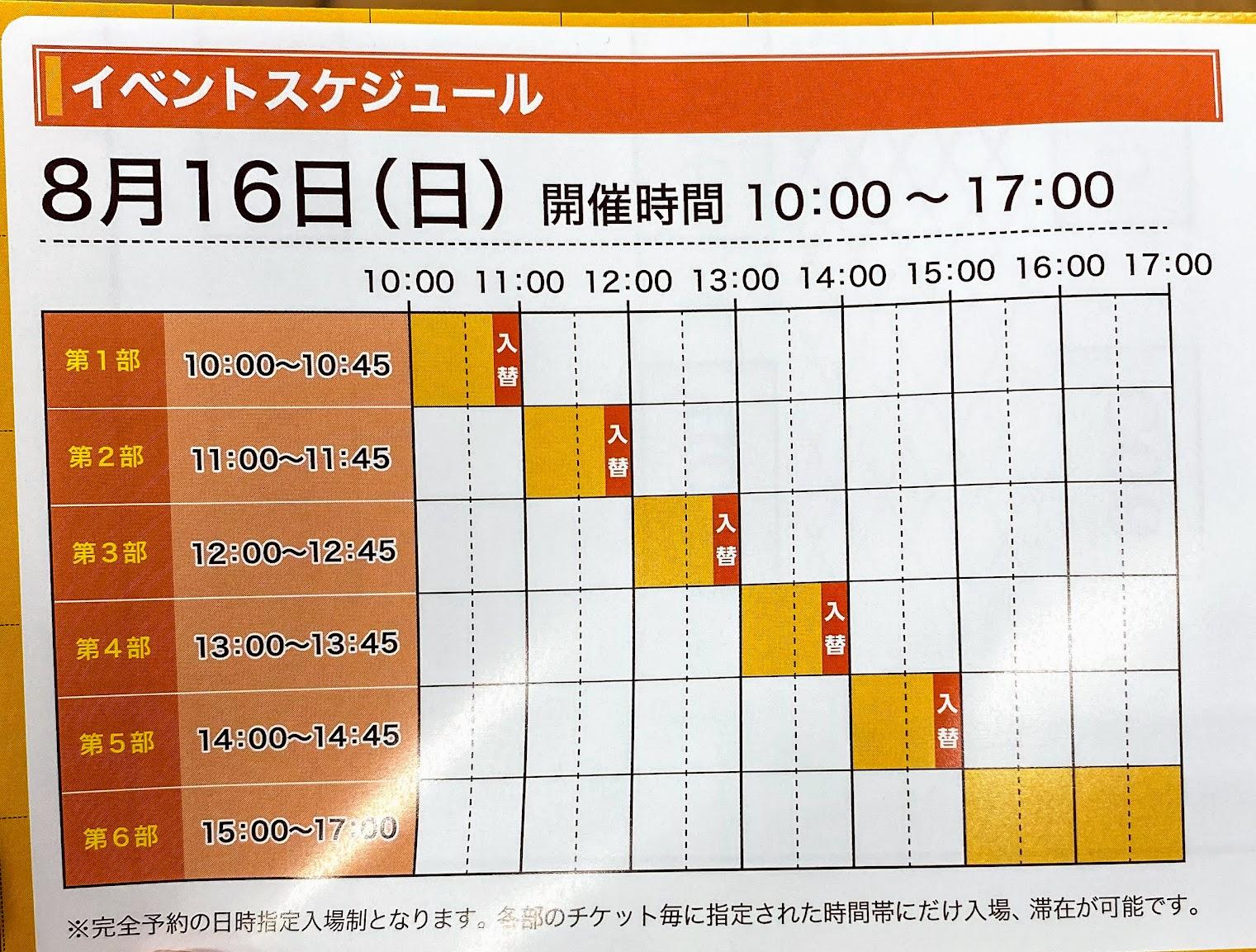 ゲームマーケット出張版2020浅草|パンフレット