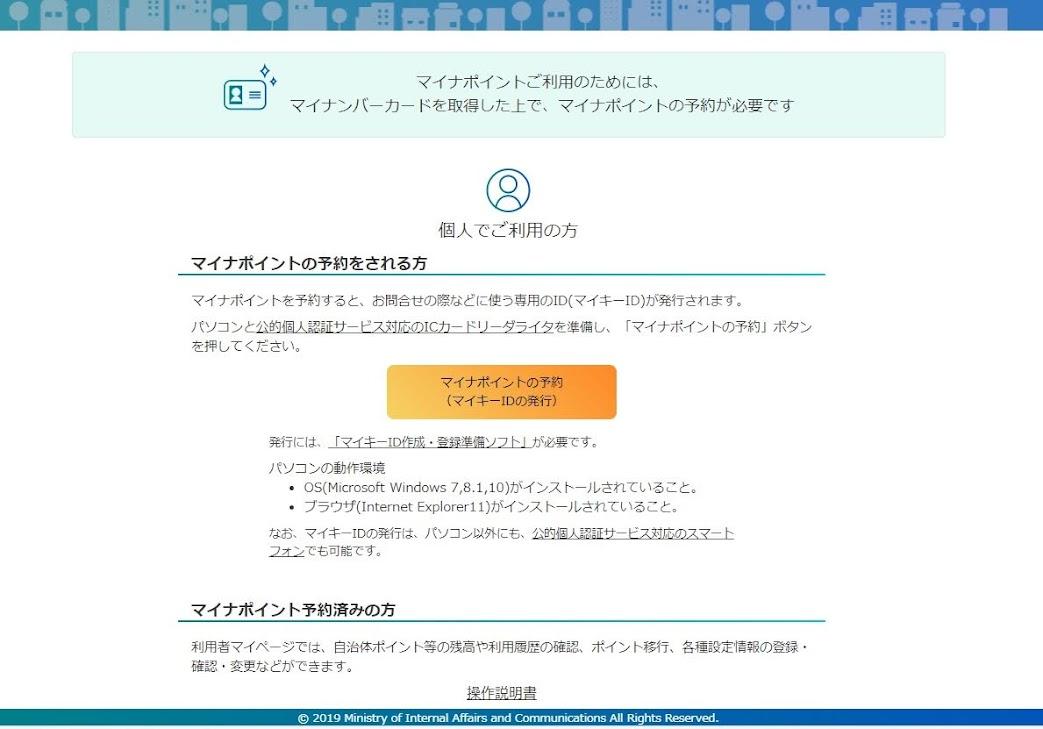 2020マイナポイント マイキーID作成・登録準備ソフト ダウンロード